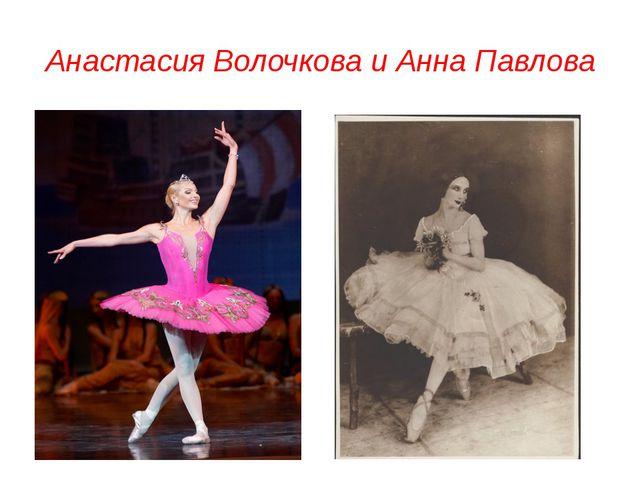 Анастасия Волочкова и Анна Павлова