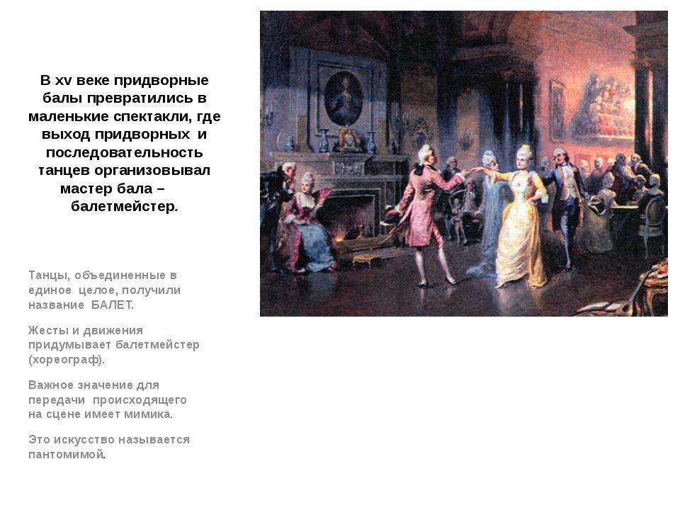 В xv веке придворные балы превратились в маленькие спектакли, где выход придв...