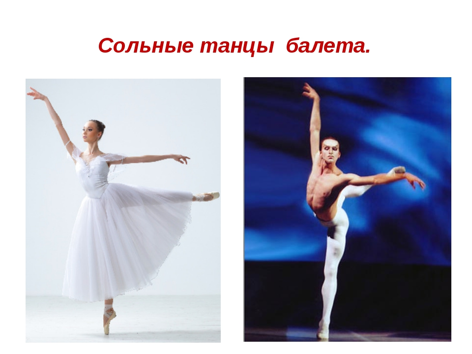 Сольные танцы балета.