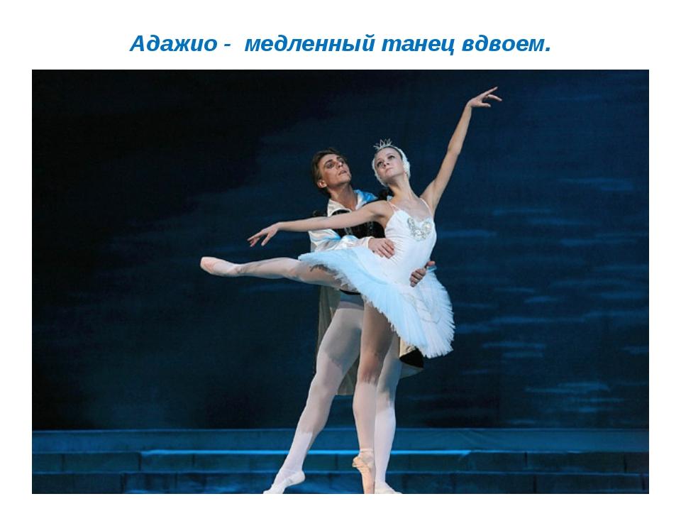 Адажио - медленный танец вдвоем.