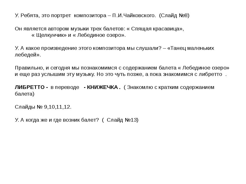 У. Ребята, это портрет композитора – П.И.Чайковского. (Слайд №8) Он является...