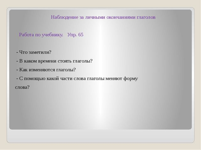 Наблюдение за личными окончаниями глаголов Работа по учебнику. Упр. 65 - Что...