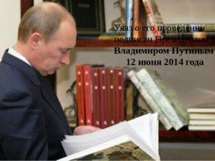 Указ о его проведении подписан Президентом РФ Владимиром Путиным 12 июня 201