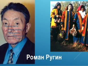Роман Ругин