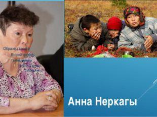 Анна Неркагы