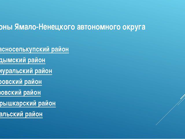 Районы Ямало-Ненецкого автономного округа Красноселькупский район Надымский...