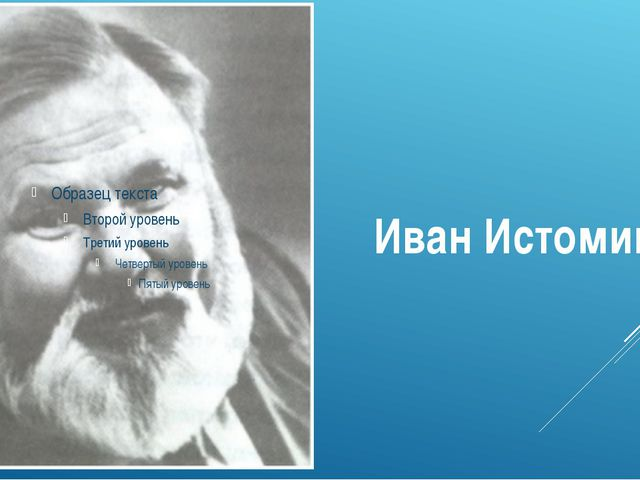 Иван Истомин