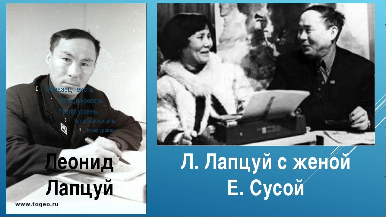 Лен Леонид Лапцуй Л. Лапцуй с женой Е. Сусой