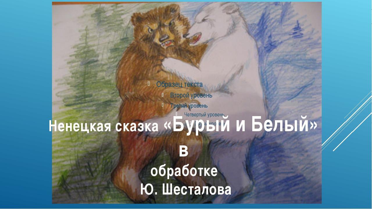 Ненецкая сказка «Бурый и Белый» в обработке Ю. Шесталова