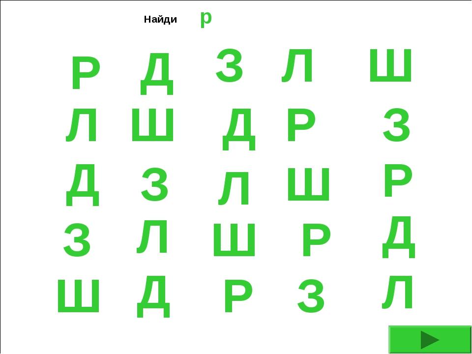 р Найди Р Р Р Р Р