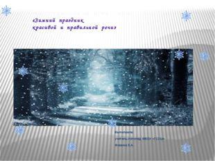 ЛОГОПЕДИЧЕСКАЯ ИГРА КВН «Зимний праздник красивой и правильной речи» Выполни