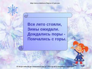 Все лето стояли, Зимы ожидали. Дождались поры - Помчались с горы. http://www
