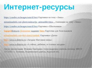 Интернет-ресурсы https://yandex.ru/images/search?text Картинки на тему «Зима»