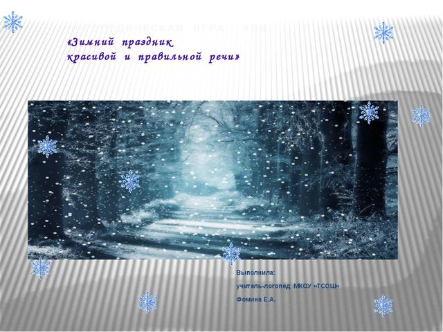 ЛОГОПЕДИЧЕСКАЯ ИГРА КВН «Зимний праздник красивой и правильной речи» Выполни...