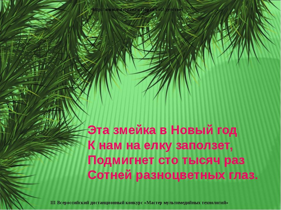 Эта змейка в Новый год К нам на елку заползет, Подмигнет сто тысяч раз Сотне...