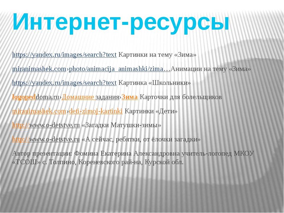 Интернет-ресурсы https://yandex.ru/images/search?text Картинки на тему «Зима»...