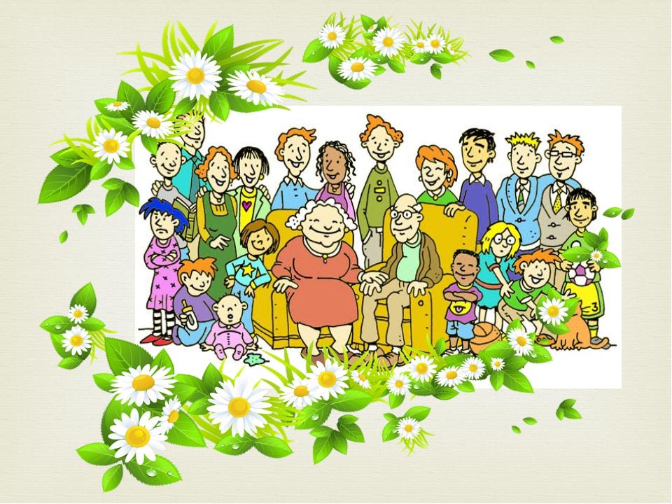 предлагаем экскурсию картинки про ценности семьи временем