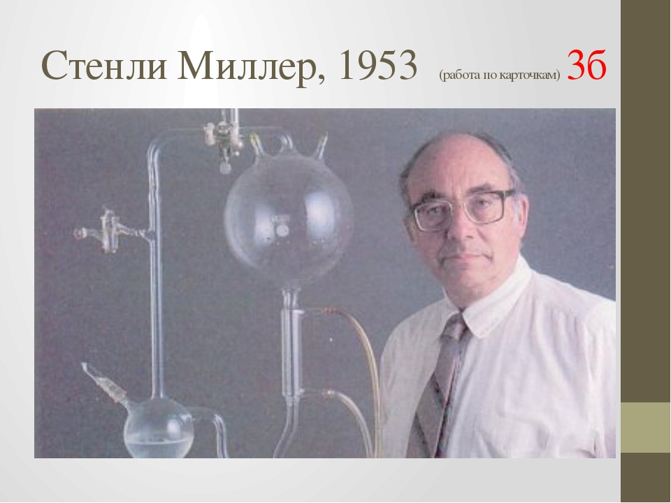 stanley l miller and harold c It was conducted in 1952 and published in 1953 by stanley miller and harold urey at the university of chicago ↑ miller, stanley l (1953.