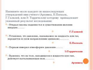 Напишите около каждого из нижеследующих утверждений имя учёного (Архимед, Б.П