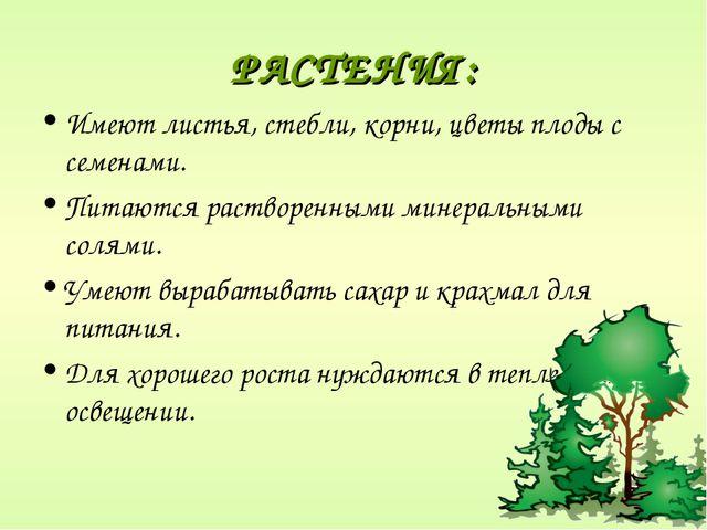 РАСТЕНИЯ: Имеют листья, стебли, корни, цветы плоды с семенами. Питаются раств...