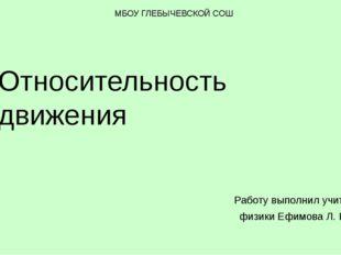 Относительность движения Работу выполнил учитель физики Ефимова Л. Н. МБОУ ГЛ