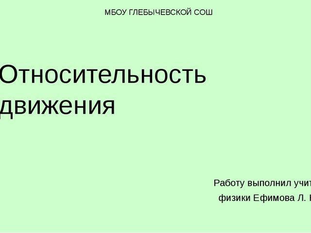 Относительность движения Работу выполнил учитель физики Ефимова Л. Н. МБОУ ГЛ...