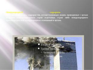 Международный терроризм- организованная сеть террористов, осуществляющая акц