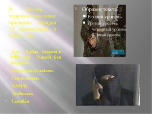 В России террористическими признаны порядка 17 организаций, в США – 42. Аль –