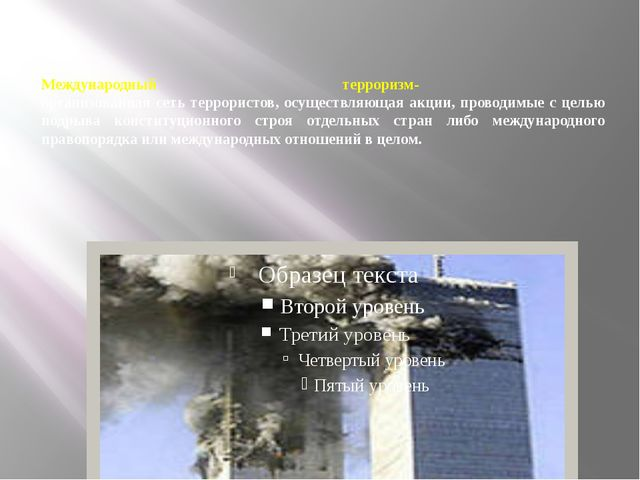 Международный терроризм- организованная сеть террористов, осуществляющая акц...
