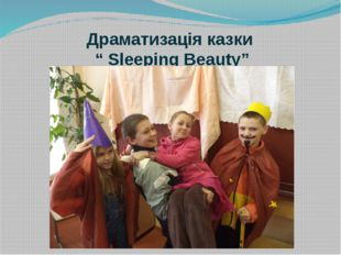 "Драматизація казки "" Sleeping Beauty"""