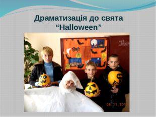 """Драматизація до свята """"Halloween"""""""