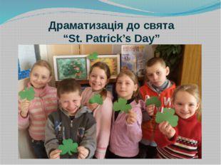 """Драматизація до свята """"St. Patrick's Day"""""""