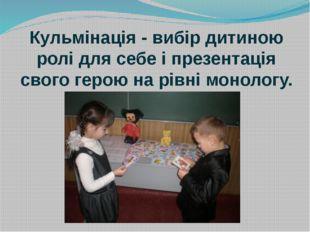 Кульмінація - вибір дитиною ролі для себе і презентація свого герою на рівні