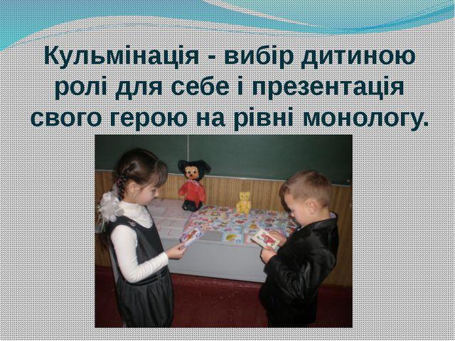 Кульмінація - вибір дитиною ролі для себе і презентація свого герою на рівні...