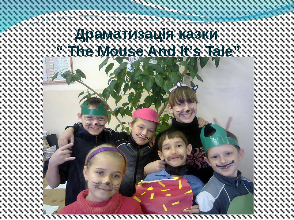 """Драматизація казки """" The Mouse And It's Tale"""""""
