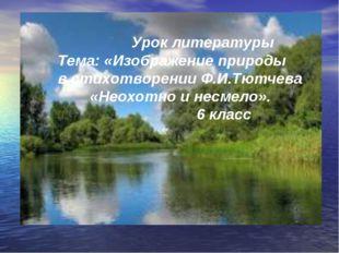 Урок литературы Тема: «Изображение природы в стихотворении Ф.И.Тютчева «Неох