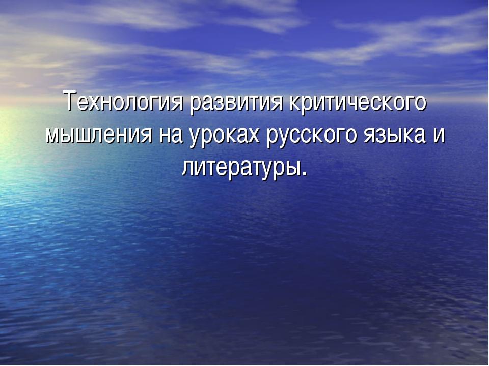 Технология развития критического мышления на уроках русского языка и литерату...