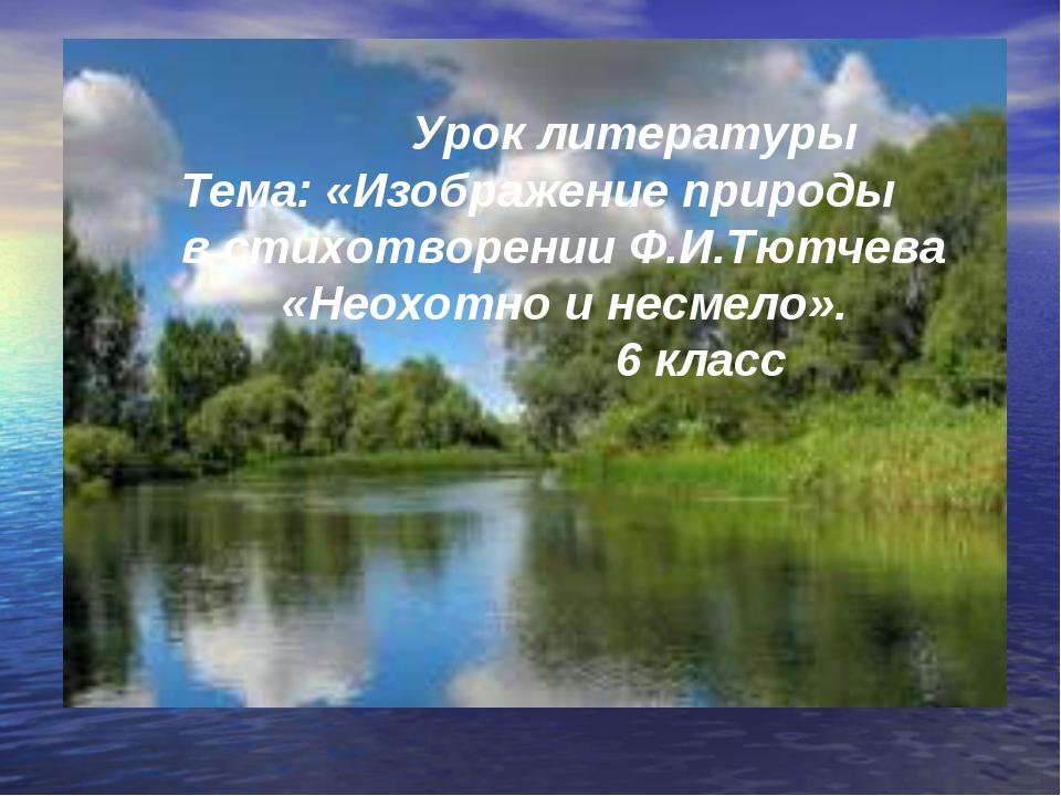 Урок литературы Тема: «Изображение природы в стихотворении Ф.И.Тютчева «Неох...