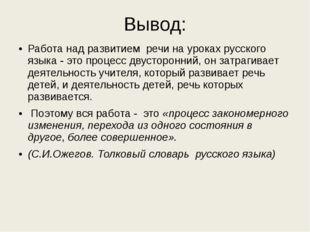 Вывод: Работа над развитием речи на уроках русского языка - это процесс двуст