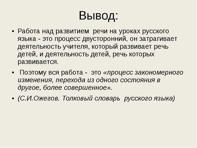 Вывод: Работа над развитием речи на уроках русского языка - это процесс двуст...