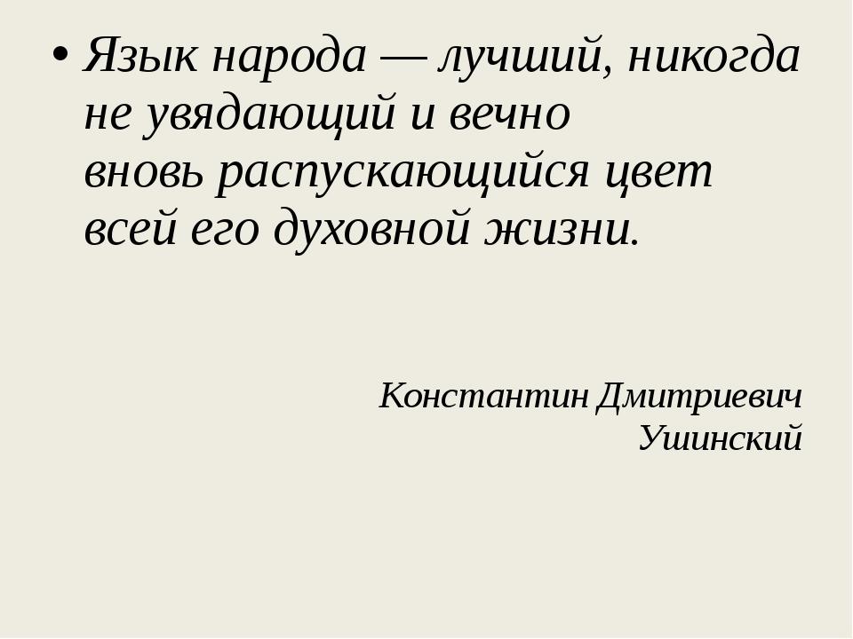 Язык народа — лучший, никогда не увядающий и вечно вновь распускающийся цвет...