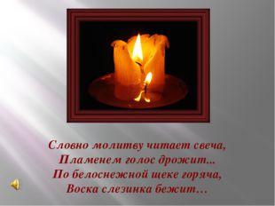 Словно молитву читает свеча, Пламенем голос дрожит... По белоснежной щеке гор