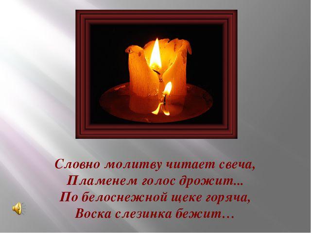 Словно молитву читает свеча, Пламенем голос дрожит... По белоснежной щеке гор...