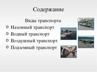 Содержание Виды транспортa Наземный транспорт Водный транспорт Воздушный тран