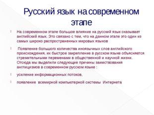 Русский язык на современном этапе На современном этапе большое влияние на рус
