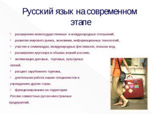 Русский язык на современном этапе расширение межгосударственных и международн