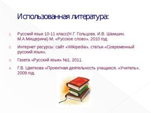 Использованная литература: Русский язык 10-11 класс(Н.Г. Гольцова, И.В. Шамши