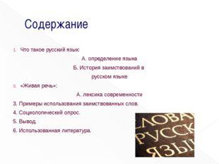 Содержание Что такое русский язык: А. определение языка Б. История заимствова