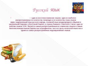 Русский язык Ру́сский язы́к— один извосточнославянских языков, один из наиб