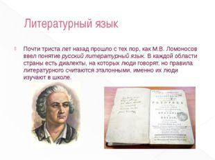Литературный язык Почти триста лет назад прошло с тех пор, как М.В. Ломоносов